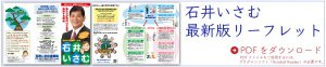 http://141136.com/wp136/wp-content/uploads/2018/10/ishii_leaflet_2018.pdf